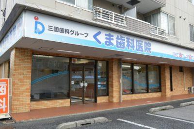 くま歯科医院(埼玉県越谷市)