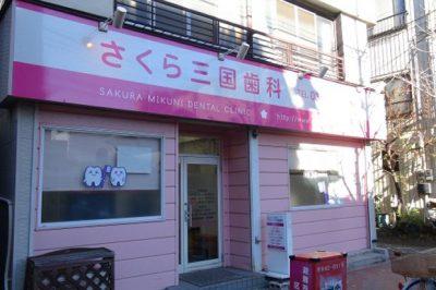 さくら三国歯科(東京都世田谷区)