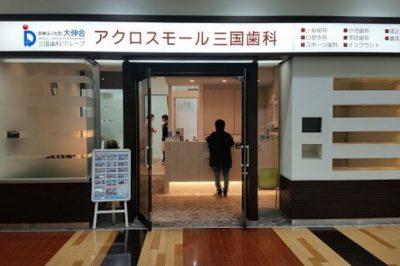 アクロスモール三国歯科(千葉県鎌ケ谷市)