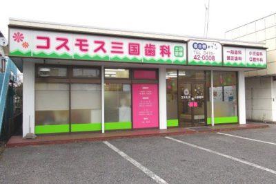 コスモス三国歯科(千葉県印西市)