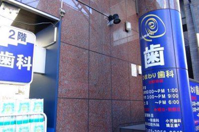 ひまわり歯科(東京都板橋区)