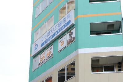 にっぽり三国歯科(東京都荒川区)